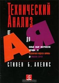 Технический анализ от А до Я (Стивен Акелис)