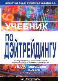 Учебник по дейтрейдингу (Льюис Борселино)