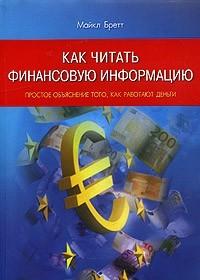 Как читать финансовую информацию (Майкл Бретт)