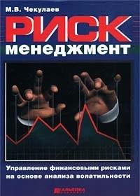Управление финансовыми рисками на основе анализа волатильности (М. Чекулаев)