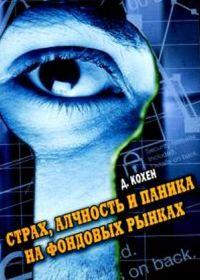 Психология фондового рынка: страх, алчность, паника (Дэвид Кохен)