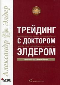 Трейдинг с доктором Элдером (Александр Элдер)