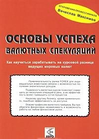 Основы успеха валютных спекуляций (Вячеслав Максимов)