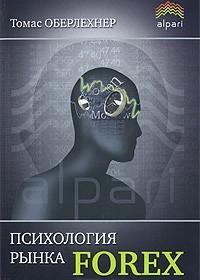 Психология рынка Forex (Томас Оберлехнер)