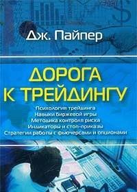 Дорога к трейдингу (Джон Пайпер)