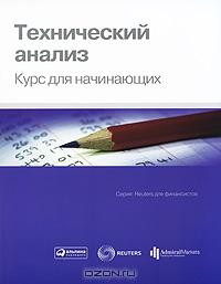 Книги о техническом анализе форекс недельный обзор forex