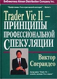 Трейдер Vic II. Принципы профессиональной спекуляции (Виктор Сперандео)