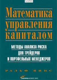 Математика управления капиталом (Ральф Винс)