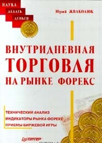Внутридневная торговля на рынке Форекс (Юрий Жваколюк)