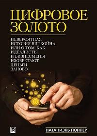 Цифровое золото (Натаниэль Поппер)