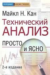 Книги по торговле на форекс скачать бесплатно как купить нефть на бирже форекс